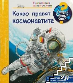 Какво правят космонавтите