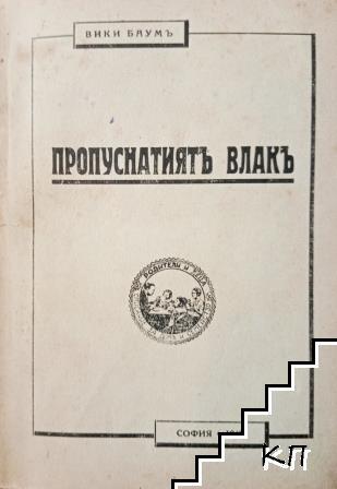 Пропуснатиятъ влакъ / Приключение въ тъмнината / Верностъ / Горски кътъ
