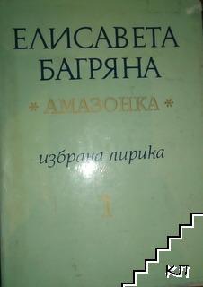 Избрана лирика в два тома. Том 1