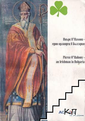 Пиърс О'Махони - един ирландец в България / Pierce O'Mahony - an Irishman in Bulgaria
