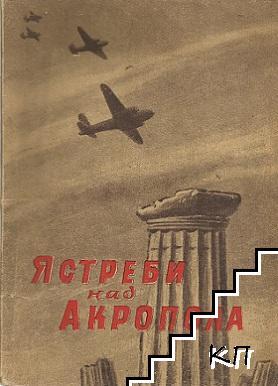 Ястреби над Акропола