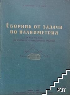 Сборник от задачи по планиметрия