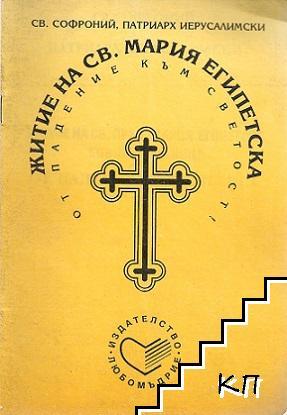 Житие на Св. Мария Египетска