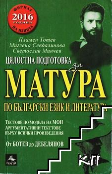 Цялостна подготовка за матура по български език и литература от Ботев до Дебелянов