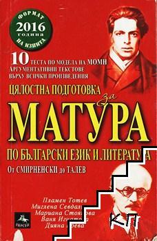 Цялостна подготовка за матура по български език и литература от Смирненски до Талев