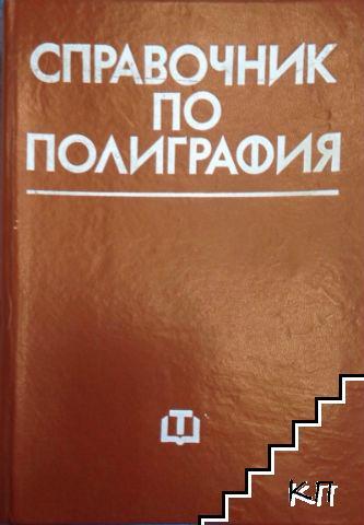 Справочник по полиграфия