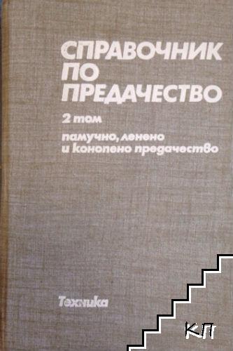 Справочник по предачество. Том 2