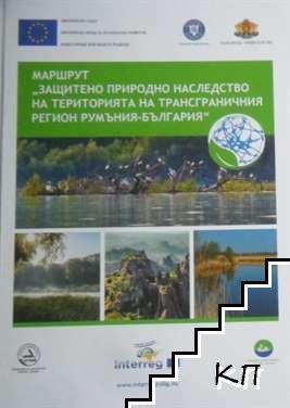 """Маршрут """"Защитено природно наследство на територията на трансграничния регион Румъния-България"""""""