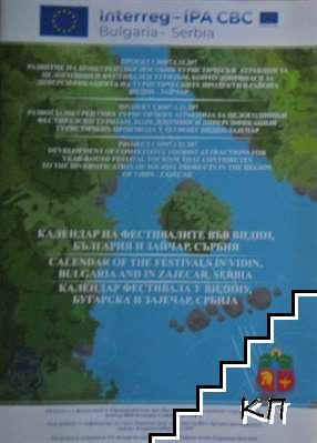 Календар на фестивалите във Видин, България и Зайчар, Сърбия