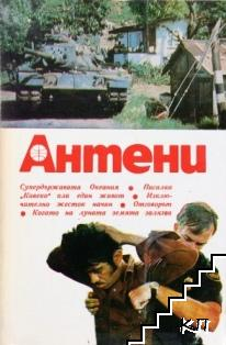 Антени. Бр. 78 / 1984