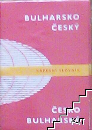 Българско-чешки и чешко-български джобен речник / Bulharsko-český česko-bulharský kapesní slovník
