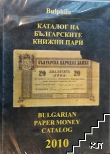 Каталог на българските книжни пари / Bulgarian paper money catalog