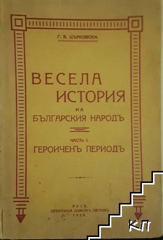 Весела история за българския народъ. Часть 1: Героиченъ периодъ