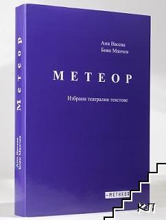 Метеор. Избрани театрални текстове