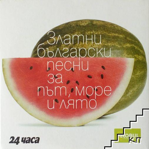 Златни български песни за път, лято и море
