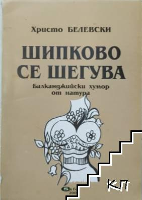 Шипково се шегува / Чешѝ език