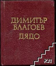 Димитър Благоев-Дядо