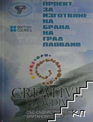 Проект за изготвяне на бранд на град Пловдив