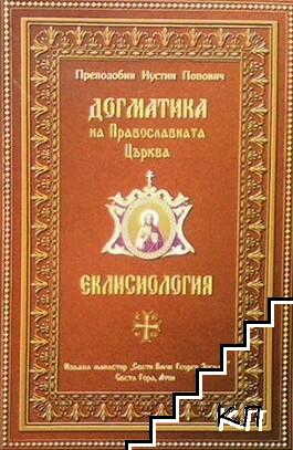 Догматика на Православната църква: Еклисиология