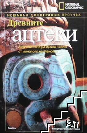 Древните ацтеки