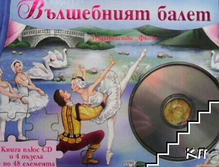 Вълшебният балет