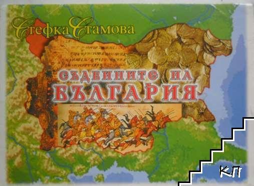 Съдбините на България
