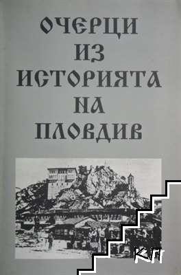 Очерци из историята на Пловдив. Част 1