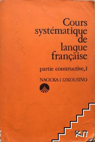 Cours systematique de langue Française. Partie constructive 1 / Системен курс по френски език. Конструктивна лексика. Част 1
