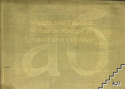 Учебното дело в България / Instruction pubuque en Bulgarie / Учебное дело в Болгарии