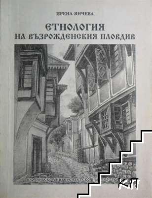 Етнология на Възрожденския Пловдив върху периодичния печат