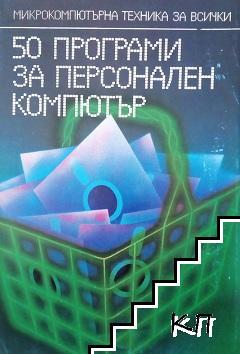 50 програми за персонален компютър