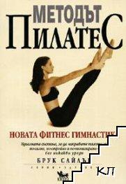 Методът Пилатес: Новата фитнес гимнастика