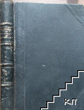 Сборникъ на действащите закони по Министерството на търговията, промишленостьта и труда. Частъ 2