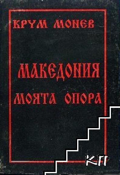 Македония - моята опора в четири части. Част 1-4
