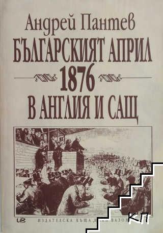 Българският април 1876 в Англия и САЩ