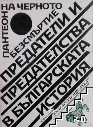 Пантеон на черното безсмъртие: Предатели и предателства в българската история