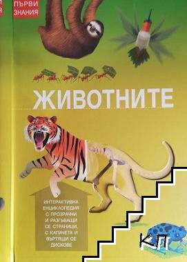 Първи знания: Животните