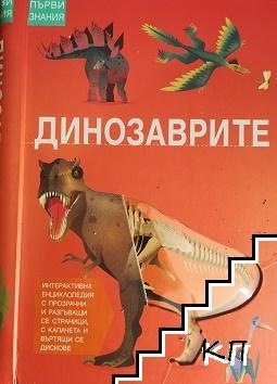 Първи знания: Динозаврите