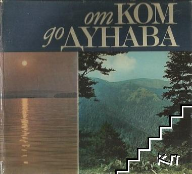 От Ком до Дунава