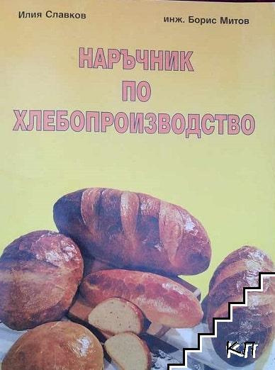 Наръчник по хлебопроизводство