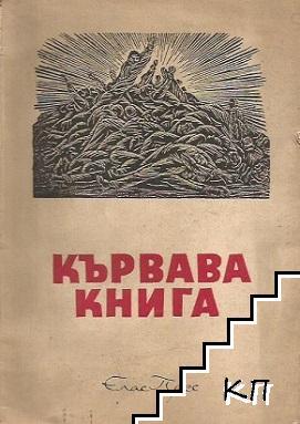 Кървава книга
