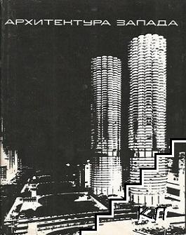 Архитектура Запада. Том 2: Социальные и идеологические проблемы