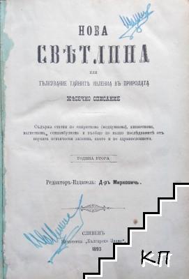 Нова светлина. Кн. 1-12 / 1893