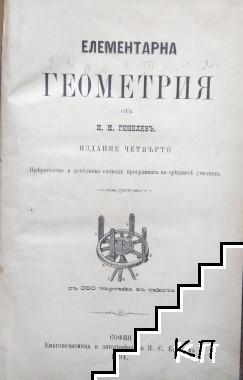 Елементарна геометрия / История на Християнската православна църква