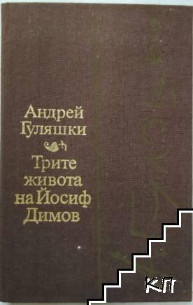 Трите живота на Йосиф Димитров