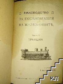 Ръководство за експлоатация на железниците. Часть 2: Тракция