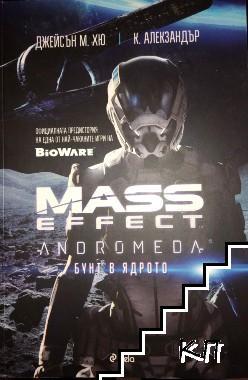 Mass Effect Andromeda. Бунт в ядрото