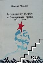Германският въпрос в българската преса 1945-1949