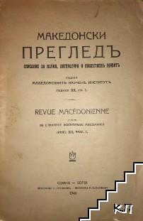Македонски прегледъ. Кн. 1 / 1940