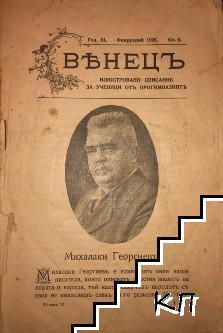 Венецъ. Кн. 6 / 1926